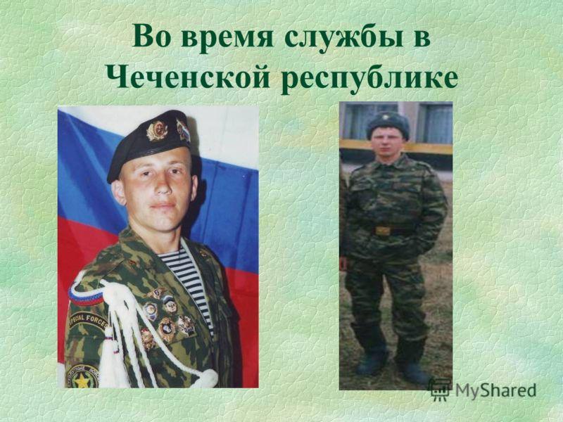 Во время службы в Чеченской республике