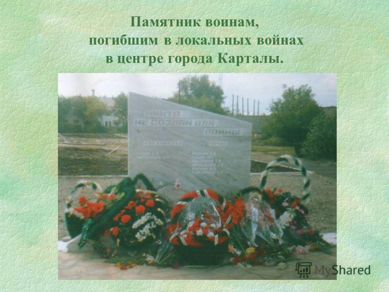 Памятник воинам, погибшим в локальных войнах в центре города Карталы.