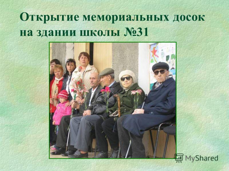 Открытие мемориальных досок на здании школы 31