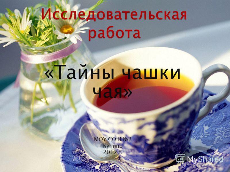 «Тайны чашки чая» МОУ СОШ 2 Купино 2012 г.