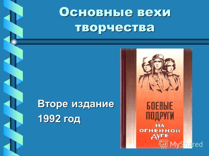 Основные вехи творчества Вторе издание 1992 год