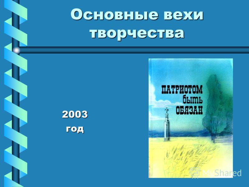 Основные вехи творчества 2003 год