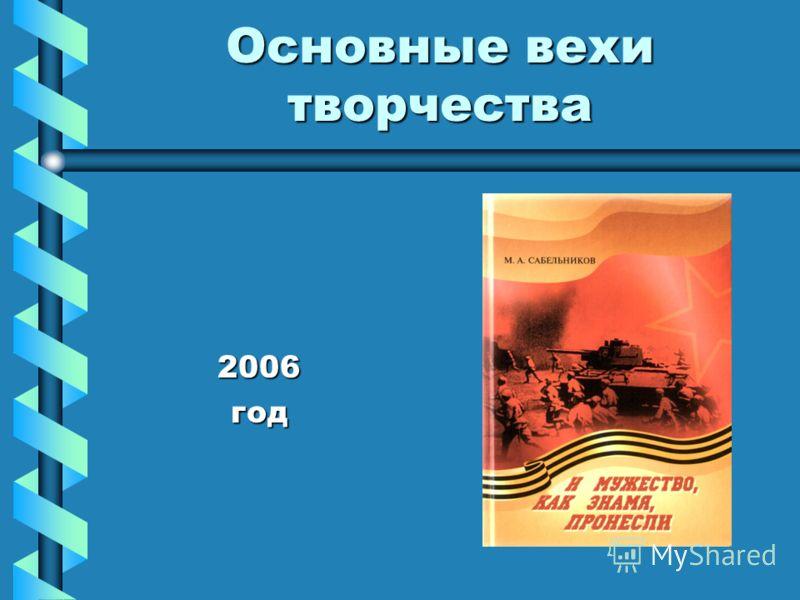 Основные вехи творчества 2006 год