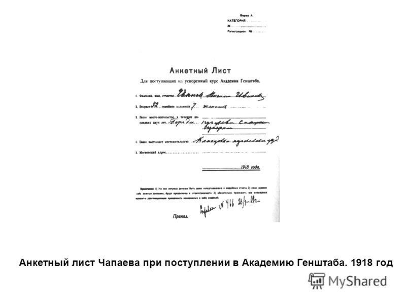 Анкетный лист Чапаева при поступлении в Академию Генштаба. 1918 год