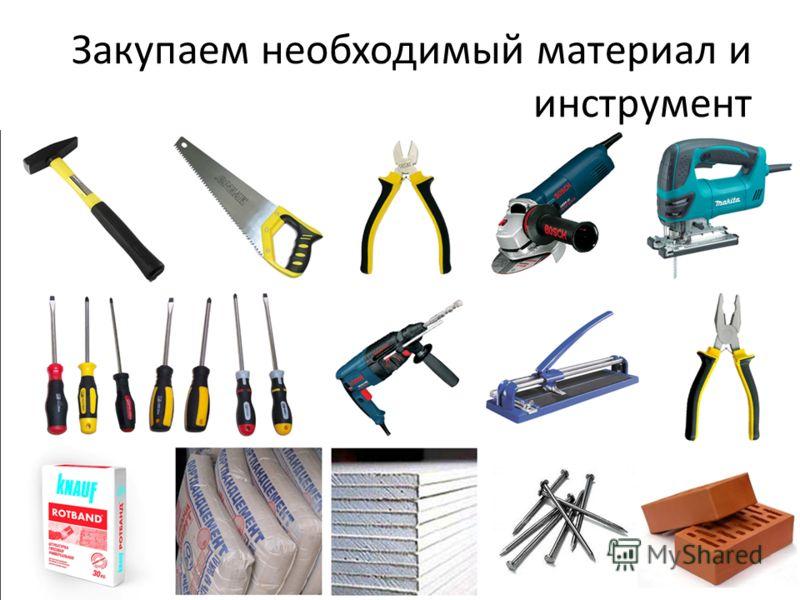 Закупаем необходимый материал и инструмент