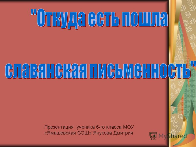 Презентация ученика 6-го класса МОУ «Ямашевская СОШ» Янукова Дмитрия