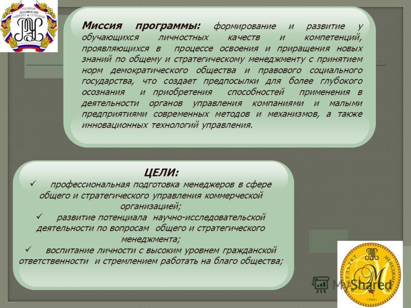Миссия программы: формирование и развитие у обучающихся личностных качеств и компетенций, проявляющихся в процессе освоения и приращения новых знаний по общему и стратегическому менеджменту с принятием норм демократического общества и правового социа