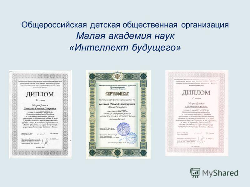 Общероссийская детская общественная организация Малая академия наук «Интеллект будущего»