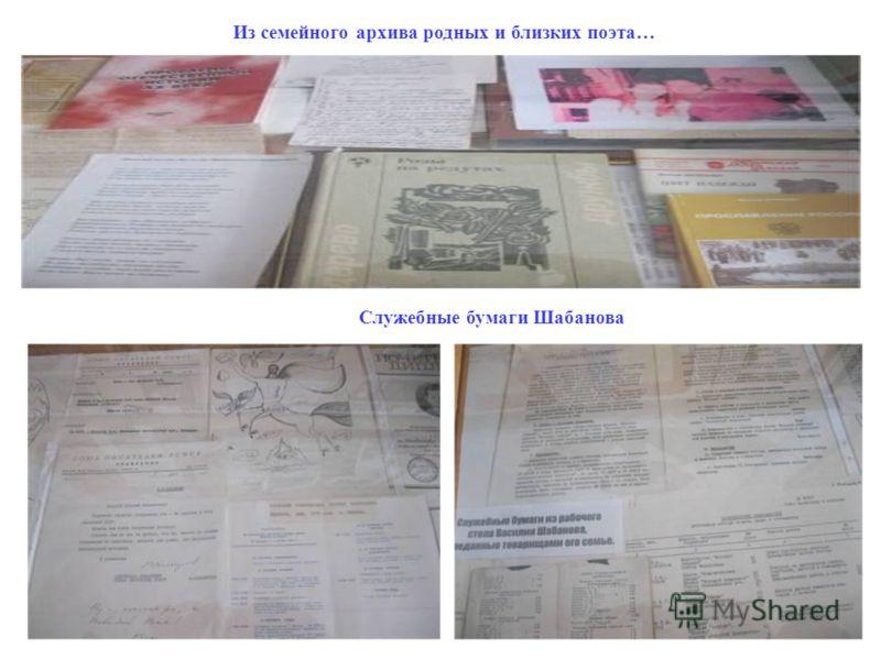 Из семейного архива родных и близких поэта… Служебные бумаги Шабанова