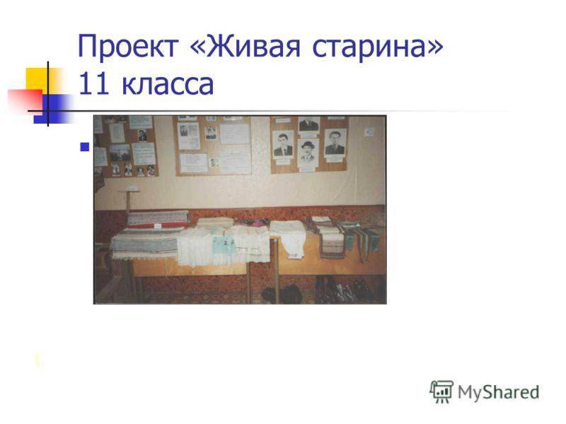 Проект «Живая старина» 11 класса 11 класс