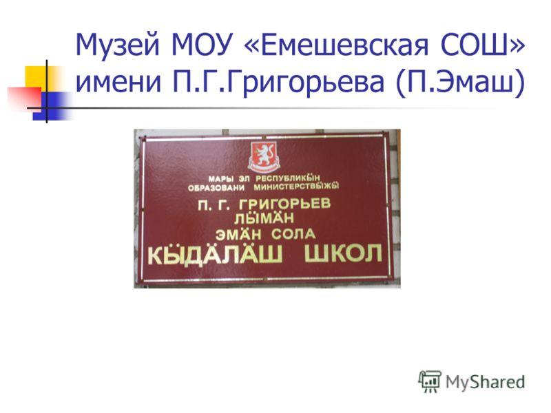 Музей МОУ «Емешевская СОШ» имени П.Г.Григорьева (П.Эмаш)