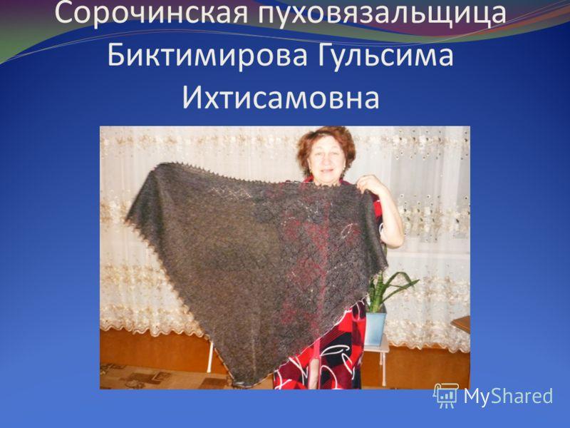 Сорочинская пуховязальщица Биктимирова Гульсима Ихтисамовна