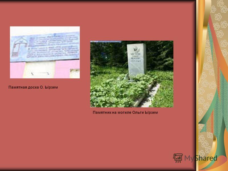 Памятник на могиле Ольги Ырзем Памятная доска О. Ырзем