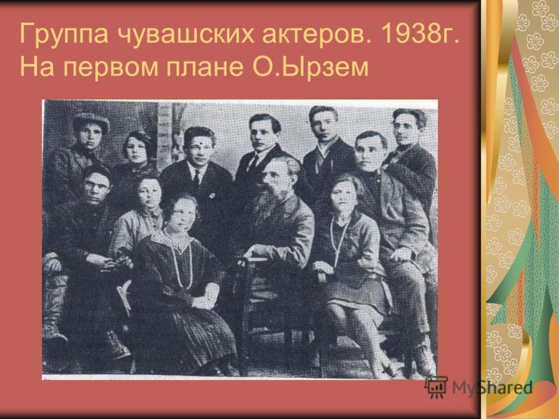 Группа чувашских актеров. 1938г. На первом плане О.Ырзем