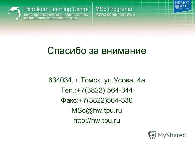 Спасибо за внимание 634034, г.Томск, ул.Усова, 4а Тел.:+7(3822) 564-344 Факс:+7(3822)564-336 MSc@hw.tpu.ru http://hw.tpu.ru