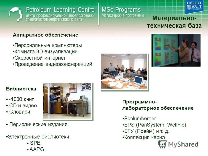 Материально- техническая база Программно- лабораторное обеспечение Schlumberger EPS (PanSystem, WellFlo) БГУ (Прайм) и т. д. Коллекция керна Аппаратное обеспечение Персональные компьютеры Комната 3D визуализации Скоростной интернет Проведение видеоко
