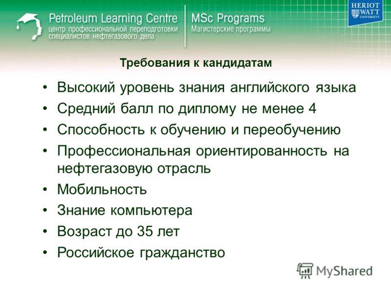 Высокий уровень знания английского языка Средний балл по диплому не менее 4 Способность к обучению и переобучению Профессиональная ориентированность на нефтегазовую отрасль Мобильность Знание компьютера Возраст до 35 лет Российское гражданство Требов