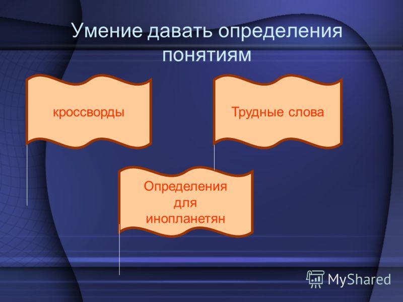 Умение давать определения понятиям кроссвордыТрудные слова Определения для инопланетян