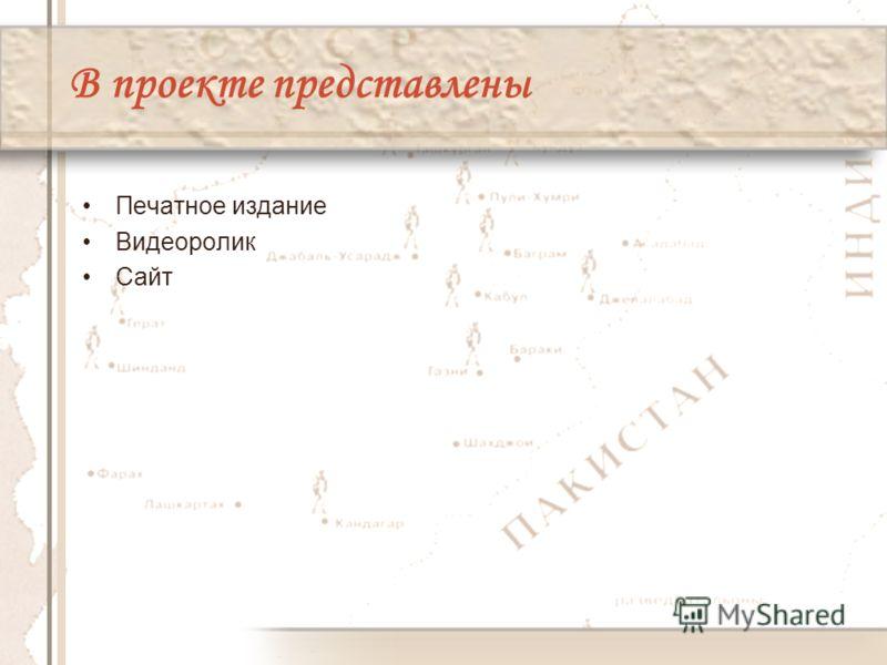 В проекте представлены Печатное издание Видеоролик Сайт