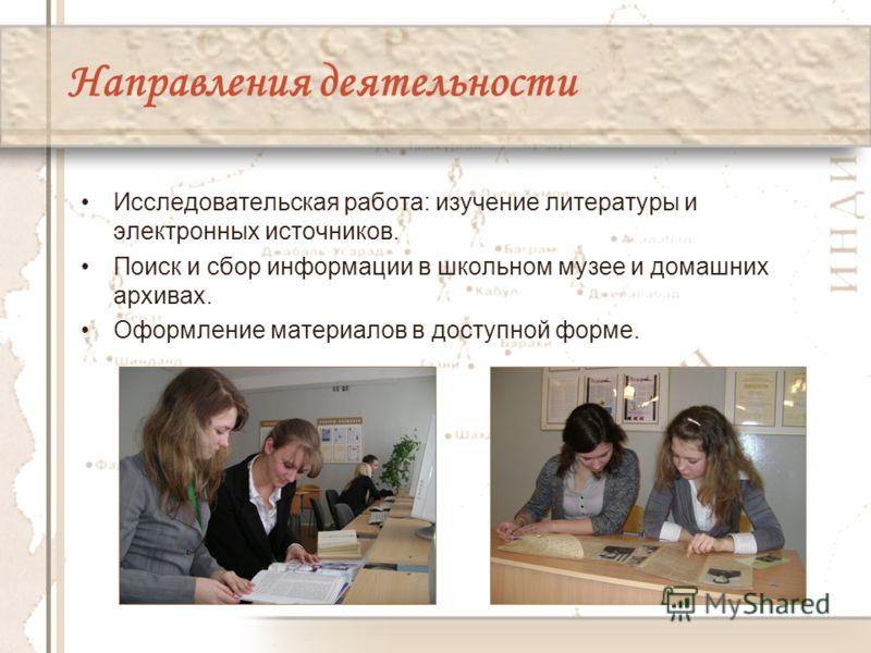 Направления деятельности Исследовательская работа: изучение литературы и электронных источников. Поиск и сбор информации в школьном музее и домашних архивах. Оформление материалов в доступной форме.