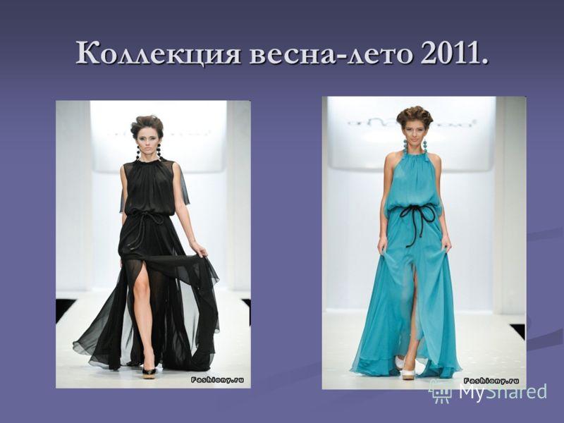 Коллекция весна-лето 2011.