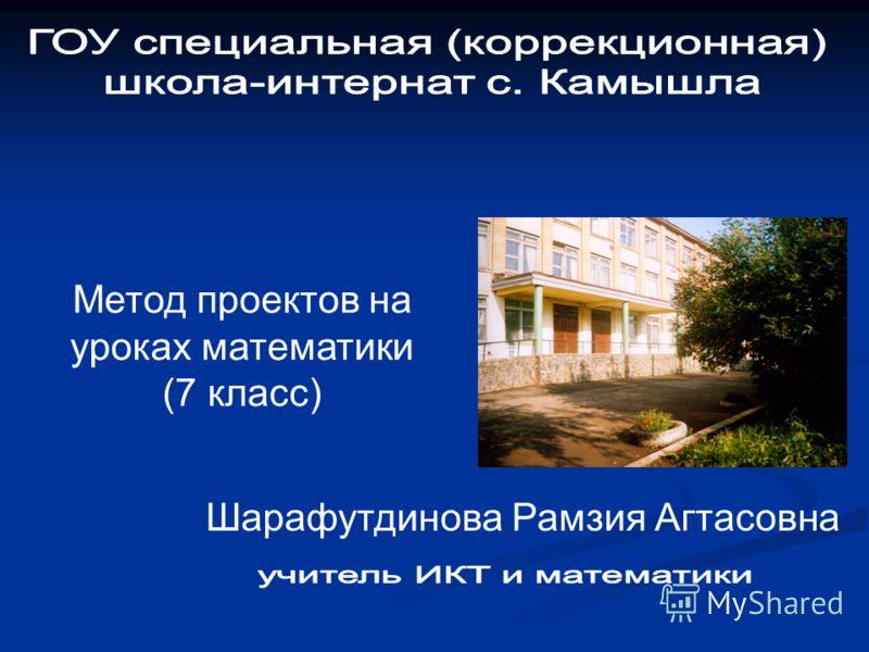 Метод проектов на уроках математики (7 класс) Шарафутдинова Рамзия Агтасовна