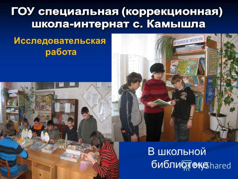 В школьной библиотеке Исследовательская работа