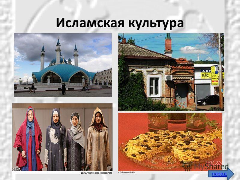 Исламская культура назад