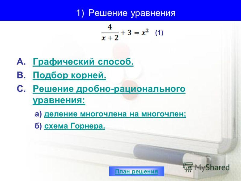 1) Решение уравнения