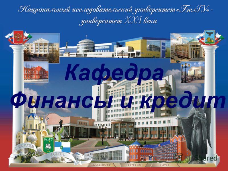 Кафедра Финансы и кредит