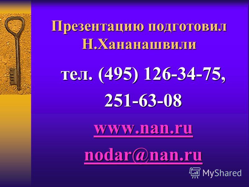 Презентацию подготовил Н.Хананашвили тел. (495) 126-34-75, 251-63-08 www.nan.ru nodar@nan.ru