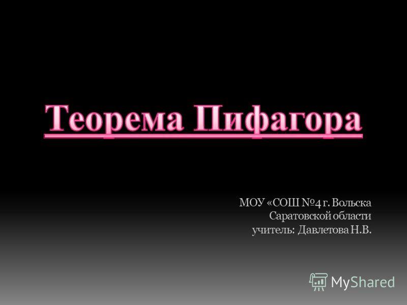 МОУ «СОШ 4 г. Вольска Саратовской области учитель: Давлетова Н.В.