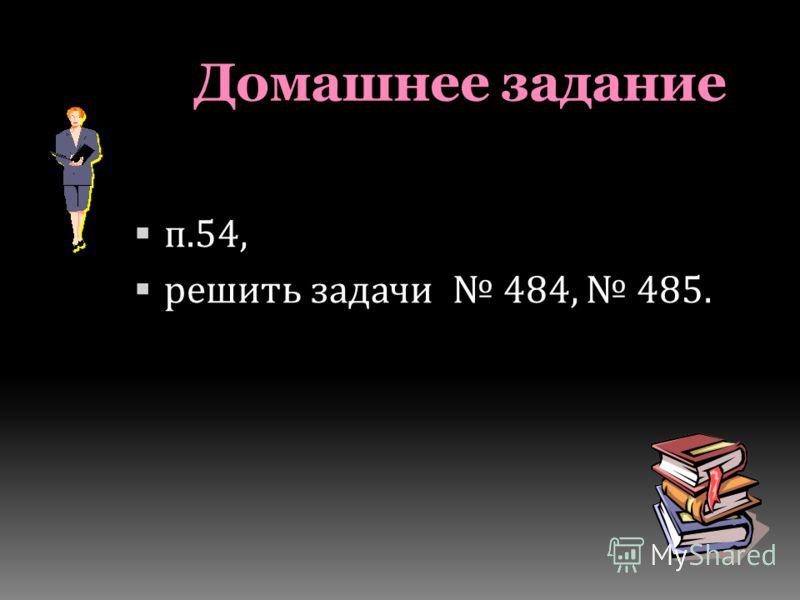 Домашнее задание п.54, решить задачи 484, 485.