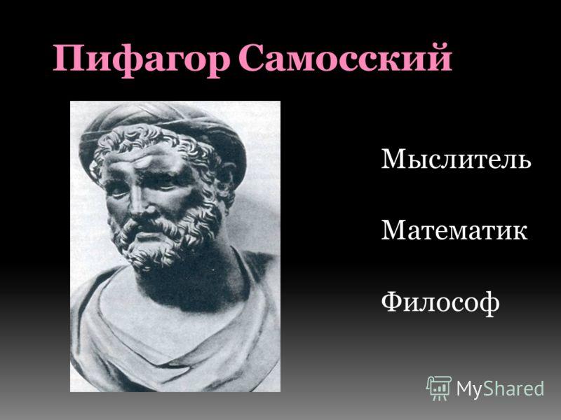 Мыслитель Математик Философ Пифагор Самосский