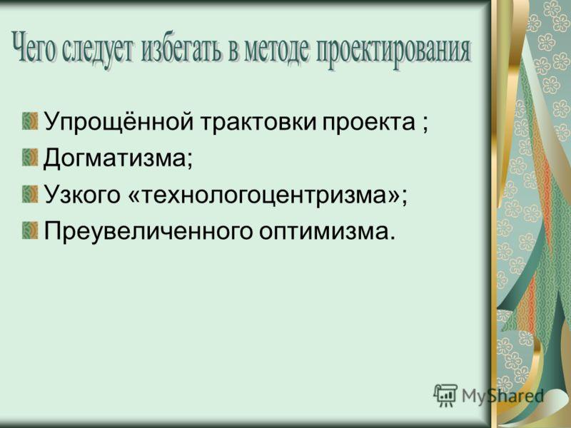 Упрощённой трактовки проекта ; Догматизма; Узкого «технологоцентризма»; Преувеличенного оптимизма.