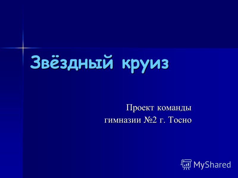 Звёздный круиз Проект команды гимназии 2 г. Тосно