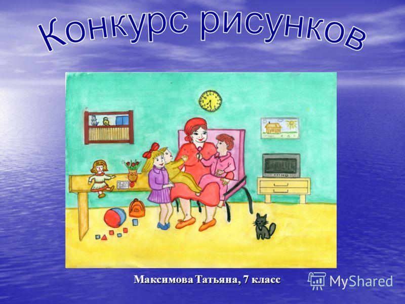 Максимова Татьяна, 7 класс