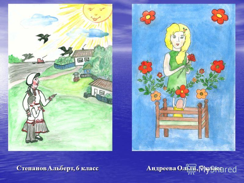 Степанов Альберт, 6 класс Андреева Ольга, 7 класс