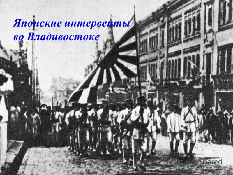 Японские интервенты во Владивостоке