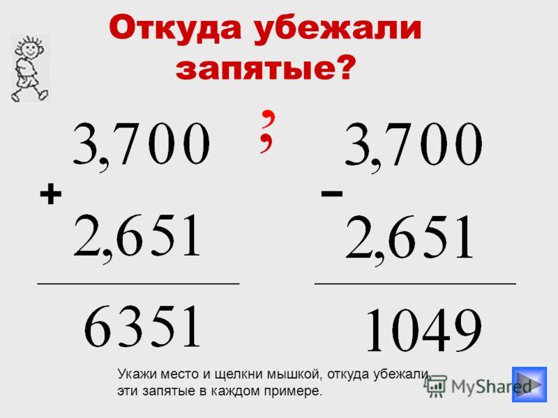 Чтобы сложить (вычесть) десятичные дроби, нужно: 1)уравнять в этих дробях количество знаков после запятой; 2)записать их друг под другом так, чтобы запятая была записана под запятой; 3)выполнить сложение (вычитание), не обращая внимания на запятую; 4