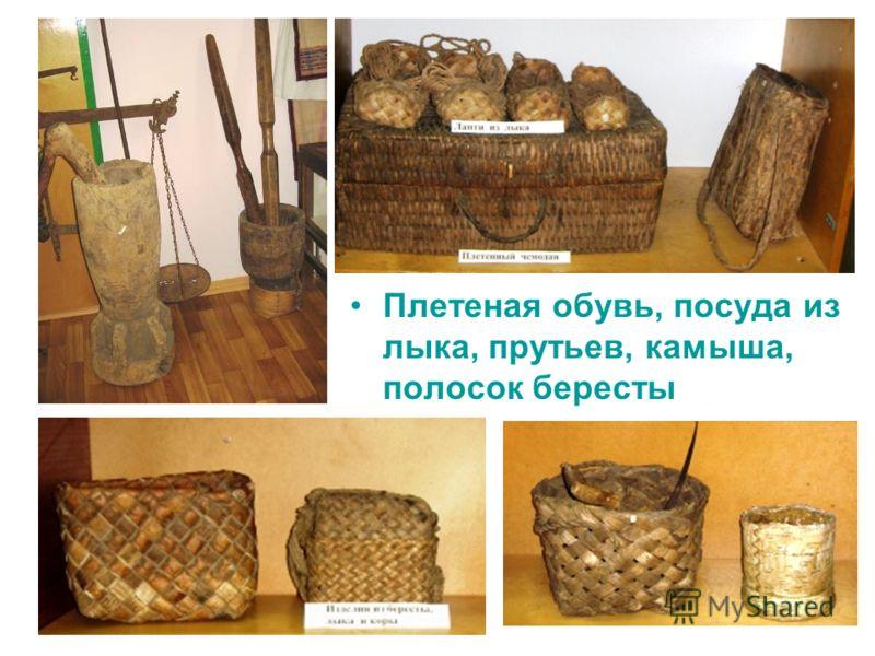 Плетеная обувь, посуда из лыка, прутьев, камыша, полосок бересты