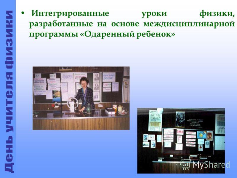 Интегрированные уроки физики, разработанные на основе междисциплинарной программы «Одаренный ребенок»
