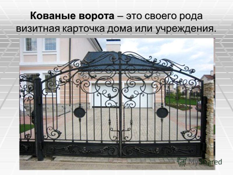 Кованые ворота – это своего рода визитная карточка дома или учреждения.