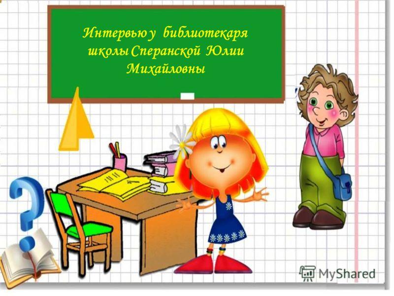 Интервью у библиотекаря школы Сперанской Юлии Михайловны