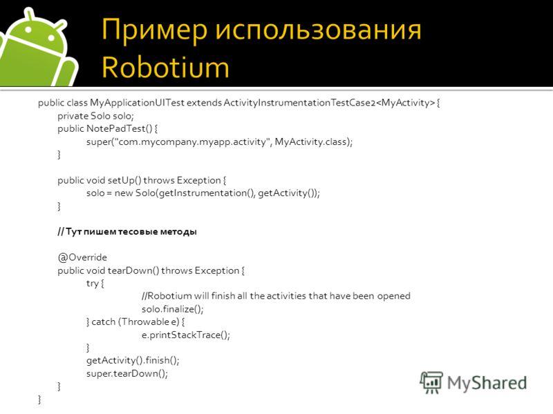 public class MyApplicationUITest extends ActivityInstrumentationTestCase2 { private Solo solo; public NotePadTest() { super(