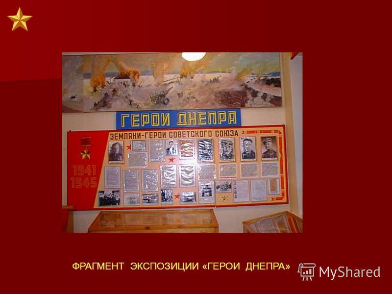 ФРАГМЕНТ ЭКСПОЗИЦИИ «ГЕРОИ ДНЕПРА»