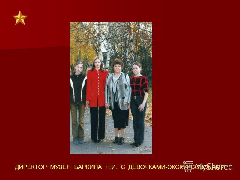 ДИРЕКТОР МУЗЕЯ БАРКИНА Н.И. С ДЕВОЧКАМИ-ЭКСКУРСОВОДАМИ