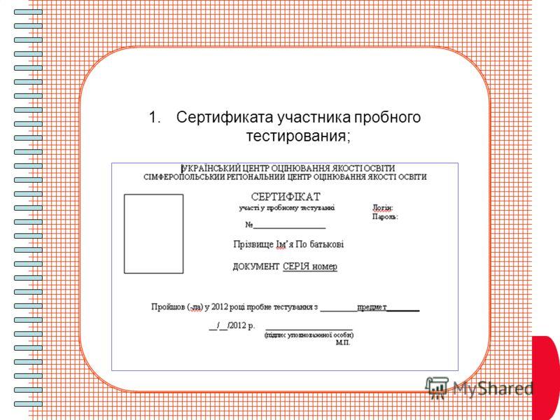 1.Сертификата участника пробного тестирования;
