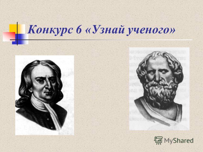 Конкурс 6 «Узнай ученого»