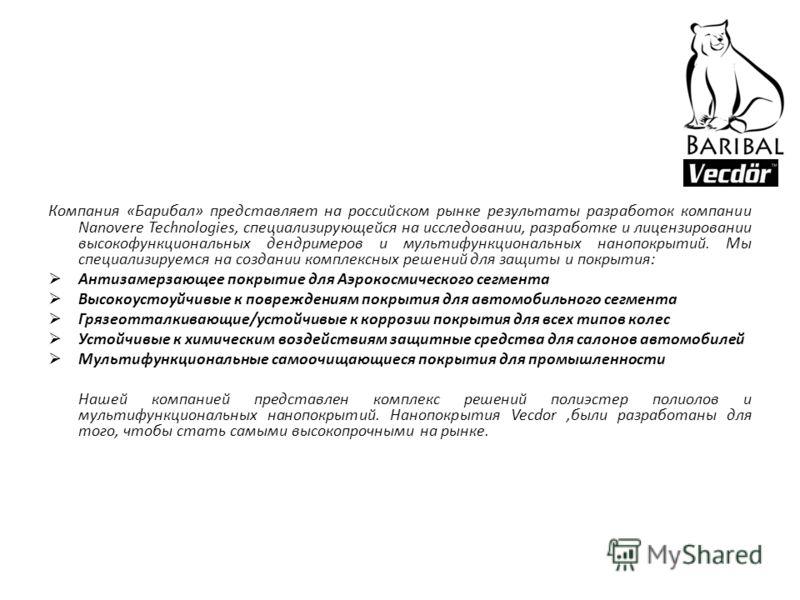 Компания «Барибал» представляет на российском рынке результаты разработок компании Nanovere Technologies, специализирующейся на исследовании, разработке и лицензировании высокофункциональных дендримеров и мультифункциональных нанопокрытий. Мы специал